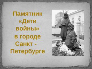 Памятник «Дети войны» в городе Санкт - Петербурге