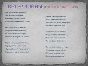 ВЕТЕР ВОЙНЫ (Степан Кадашников) Как было много тех героев, Чьи неизвестны им