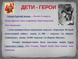 Ордена Красной звезды — Володя Саморуха, Шура Ефремов, Ваня Андрианов, Витя