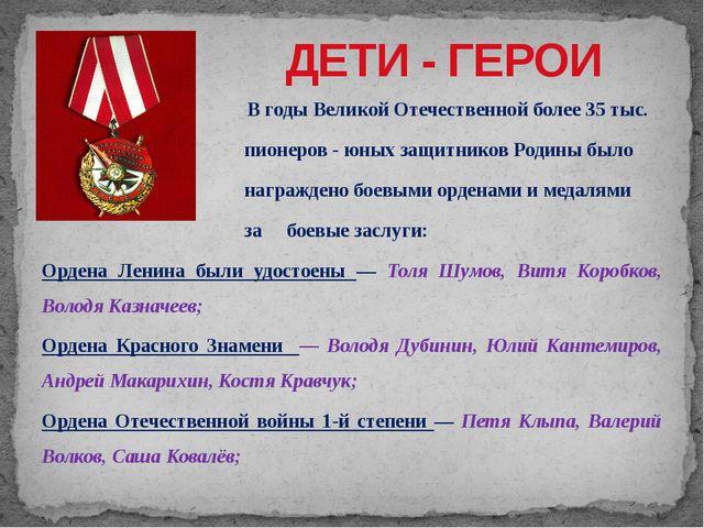 В годы Великой Отечественной более 35 тыс. пионеров - юных защитников Родины...