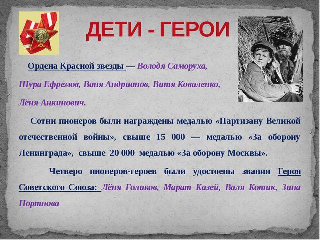 Ордена Красной звезды — Володя Саморуха, Шура Ефремов, Ваня Андрианов, Витя...