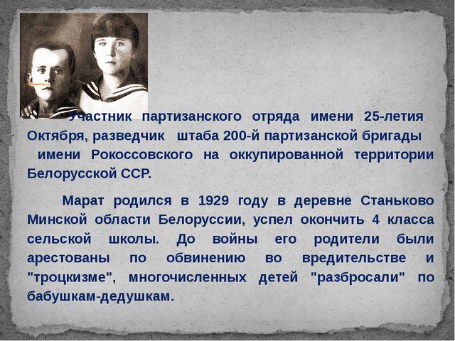 Участник партизанского отряда имени 25-летия Октября, разведчик штаба 200-й...