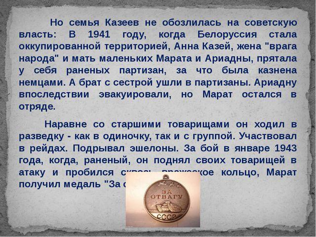Но семья Казеев не обозлилась на советскую власть: В 1941 году, когда Белору...