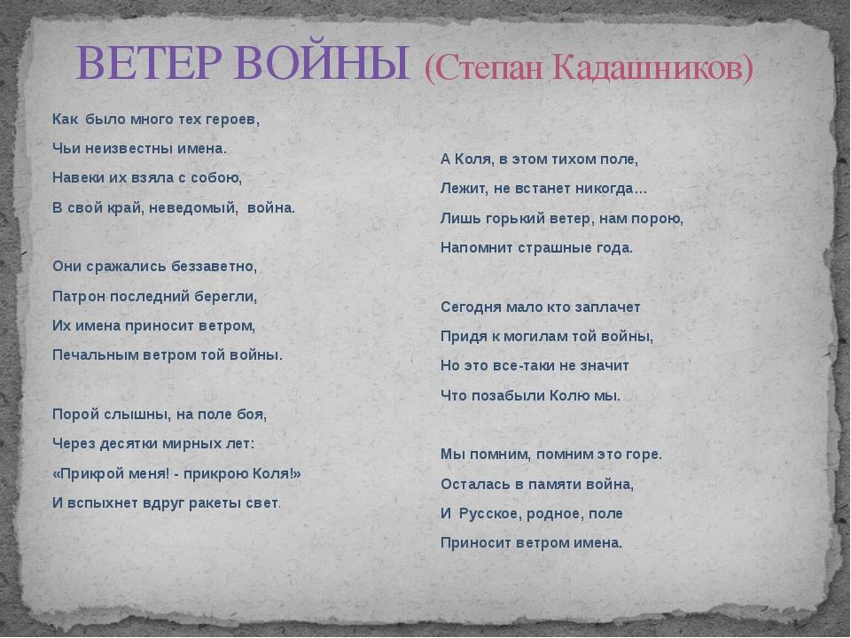 ВЕТЕР ВОЙНЫ (Степан Кадашников) Как было много тех героев, Чьи неизвестны им...
