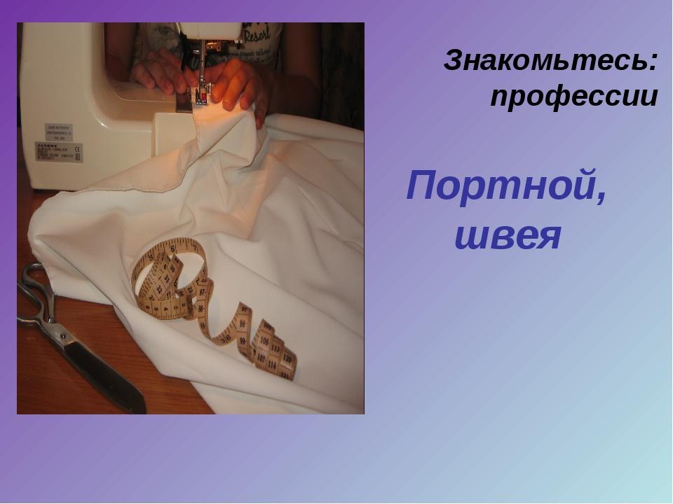 Портной, швея Знакомьтесь: профессии