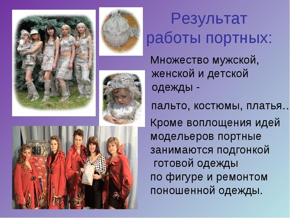 Результат работы портных: Множество мужской, женской и детской одежды - пальт...
