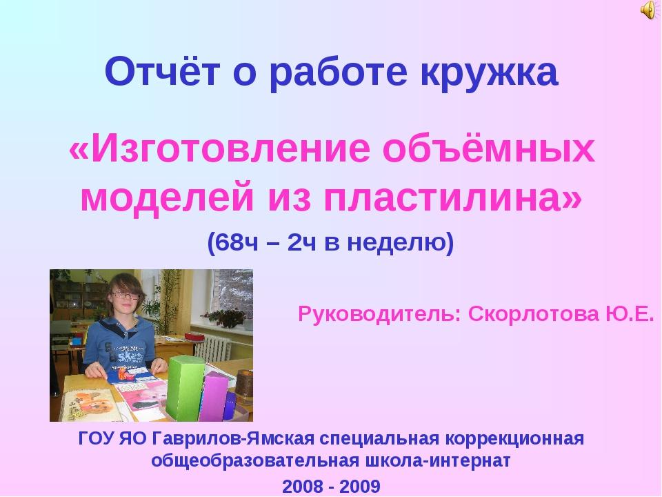 Отчёт о работе кружка «Изготовление объёмных моделей из пластилина» (68ч – 2ч...