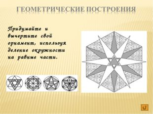 Придумайте и вычертите свой орнамент, используя деление окружности на равные