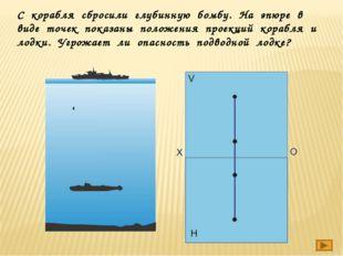 С корабля сбросили глубинную бомбу. На эпюре в виде точек показаны положения