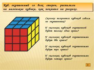 Куб, окрашенный со всех сторон, распилили на маленькие кубики, как показано н