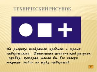 На рисунке изображён предмет с тремя отверстиями. Выполните технический рисун