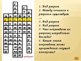 1. Вид разреза 2. Между сечением и разрезом существует … 3. Вид разреза 4. Ви