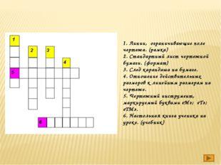 1. Линии, ограничивающие поле чертежа. (рамка) 2. Стандартный лист чертежной