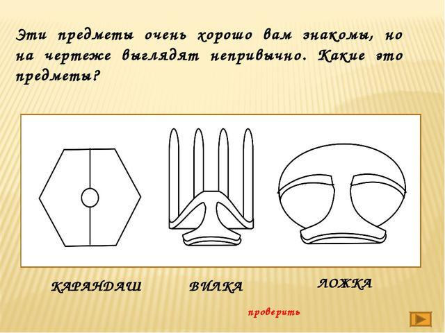Эти предметы очень хорошо вам знакомы, но на чертеже выглядят непривычно. Как...