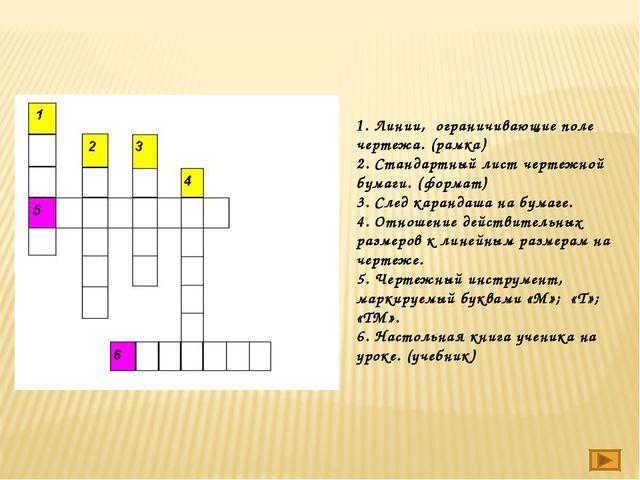 1. Линии, ограничивающие поле чертежа. (рамка) 2. Стандартный лист чертежной...