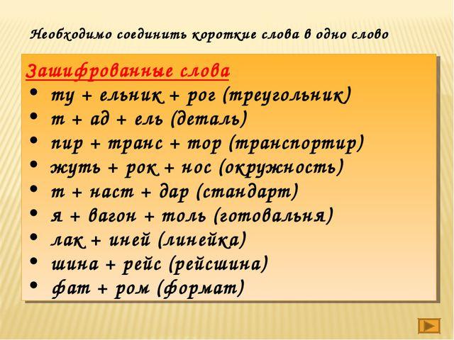 Зашифрованные слова ту+ельник+рог (треугольник) т+ад+ель (деталь) пир...