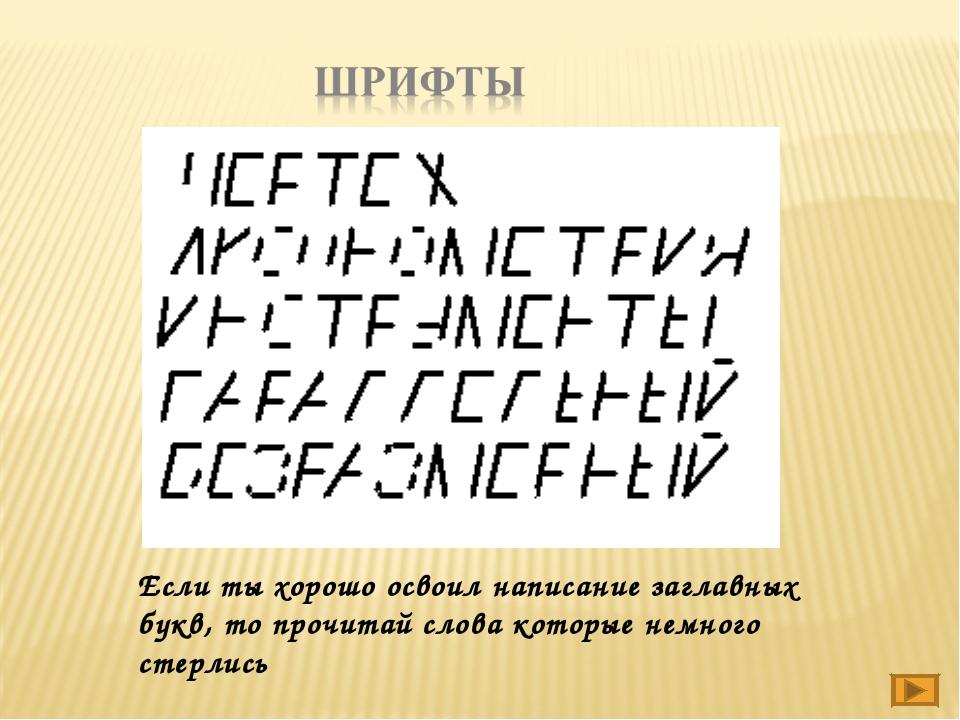 Если ты хорошо освоил написание заглавных букв, то прочитай слова которые нем...