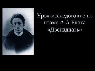 Урок-исследование по поэме А.А.Блока «Двенадцать»