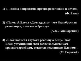 1) «…поэма направлена против революции в целом» (Ф. Рива) 2) «Поэма А.Блока «