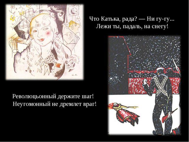 Что Катька, рада? — Ни гу-гу... Лежи ты, падаль, на снегу! Революцьонный дер...