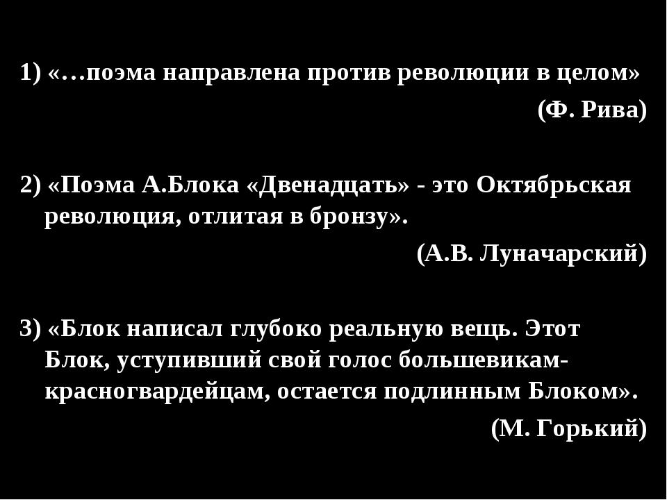 1) «…поэма направлена против революции в целом» (Ф. Рива) 2) «Поэма А.Блока «...