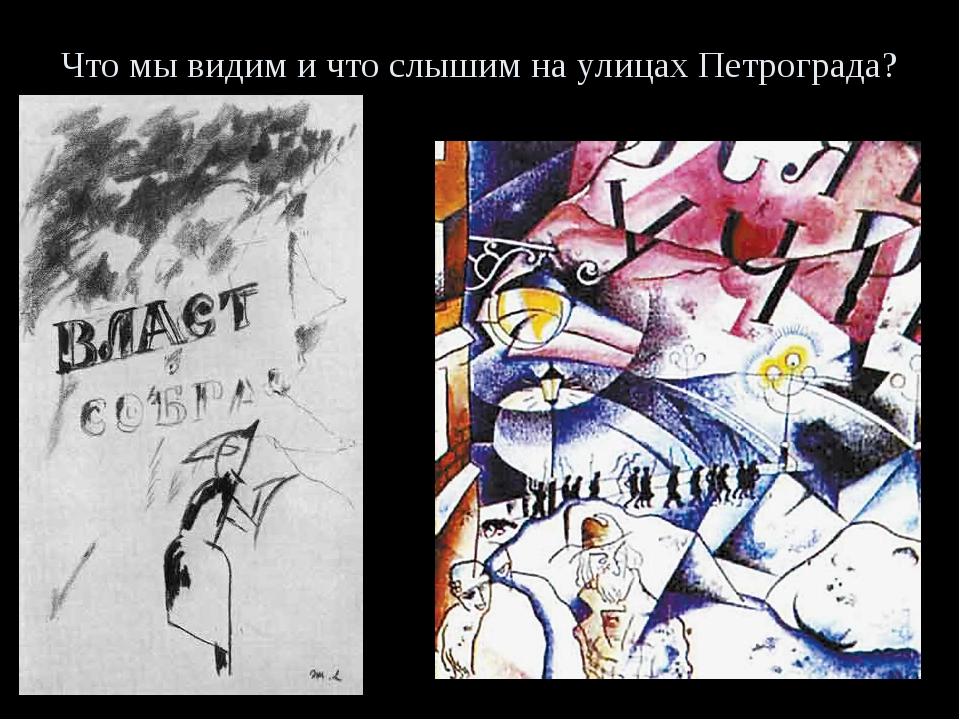 Что мы видим и что слышим на улицах Петрограда?
