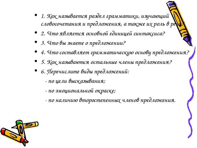 1. Как называется раздел грамматики, изучающий словосочетания и предложения,...