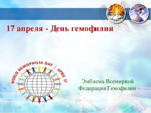 17 апреля - День гемофилии Эмблема Всемирной Федерация Гемофилии