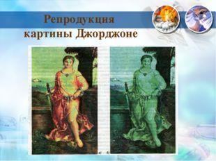 Репродукция картины Джорджоне