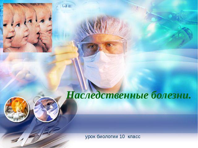Наследственные болезни. урок биологии 10 класс L/O/G/O