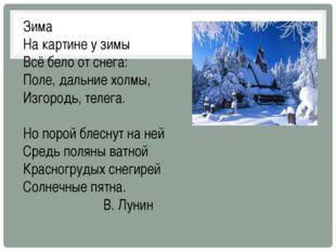 Зима На картине у зимы Всё бело от снега: Поле, дальние холмы, Изгородь, теле