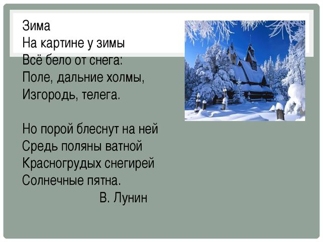 Зима На картине у зимы Всё бело от снега: Поле, дальние холмы, Изгородь, теле...