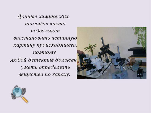 Данные химических анализов часто позволяют восстановить истинную картину прои...