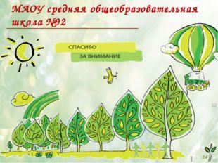 МАОУ средняя общеобразовательная школа №92 Текст описания проблемы Описание п