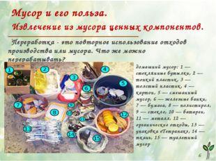 1 Мусор и его польза. Извлечение из мусора ценных компонентов. . Переработка