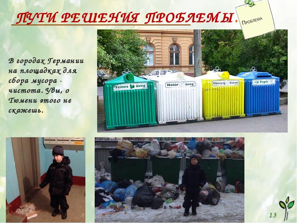 1 13 ПУТИ РЕШЕНИЯ ПРОБЛЕМЫ. В городах Германии на площадках для сбора мусора...