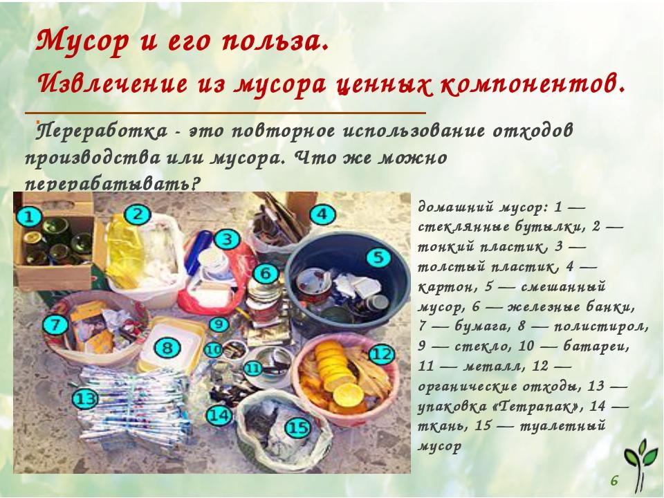 1 Мусор и его польза. Извлечение из мусора ценных компонентов. . Переработка...