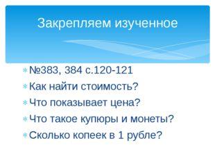 №383, 384 с.120-121 Как найти стоимость? Что показывает цена? Что такое купюр