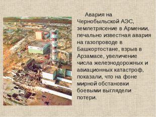 Авария на Чернобыльской АЭС, землетрясение в Армении, печально известная ава