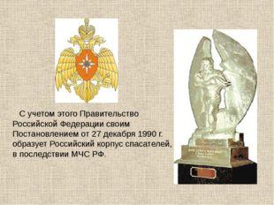 С учетом этого Правительство Российской Федерации своим Постановлением от 27