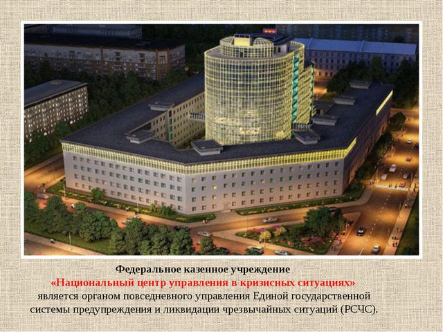 Федеральное казенное учреждение «Национальный центр управления в кризисных си...