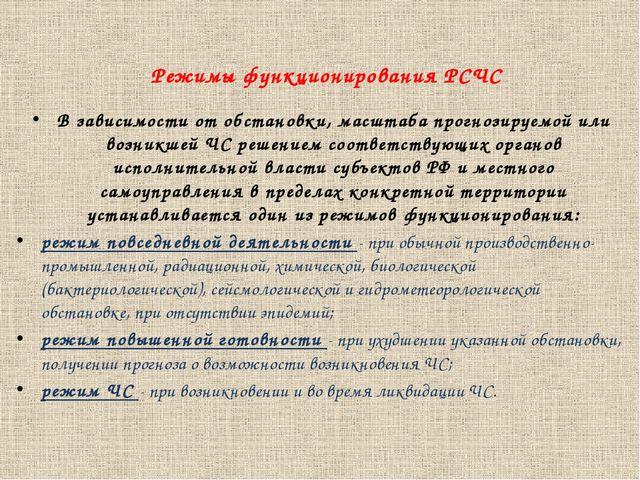 Режимы функционирования РСЧС В зависимости от обстановки, масштаба прогнозиру...