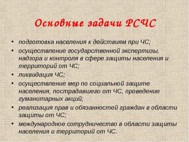 Основные задачи РСЧС подготовка населения к действиям при ЧС; осуществление г...