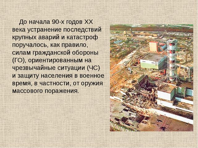 До начала 90-х годов ХХ века устранение последствий крупных аварий и катастр...