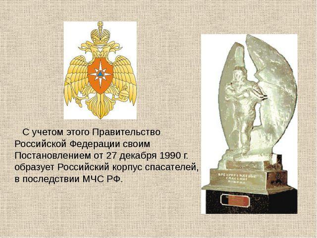 С учетом этого Правительство Российской Федерации своим Постановлением от 27...