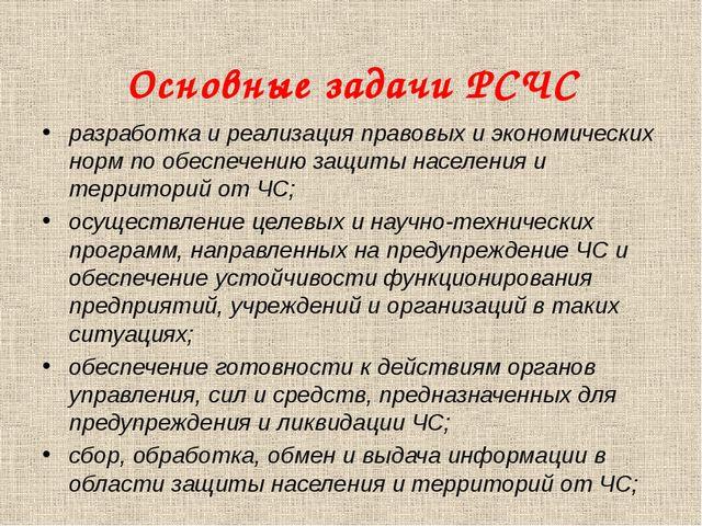 Основные задачи РСЧС разработка и реализация правовых и экономических норм по...