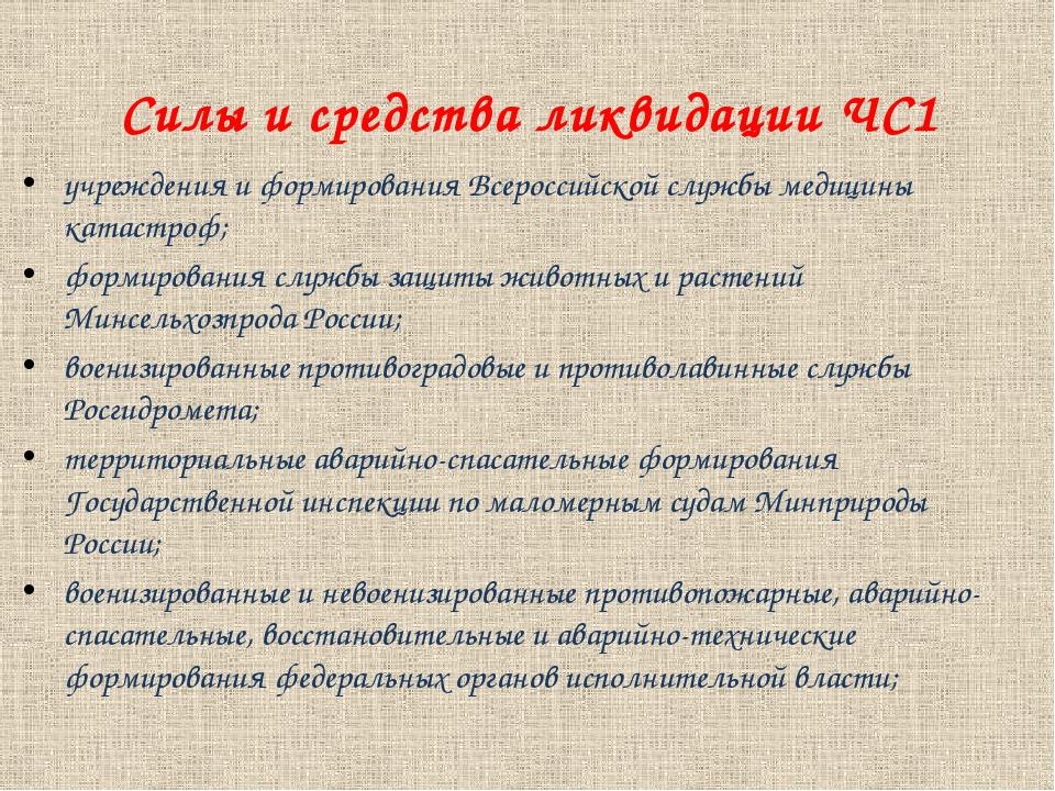 Силы и средства ликвидации ЧС1 учреждения и формирования Всероссийской службы...