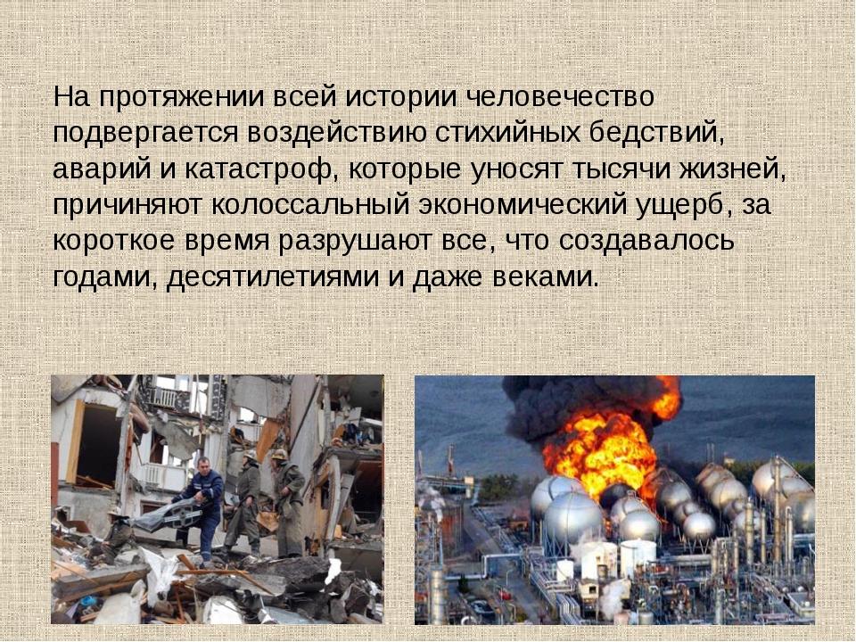 На протяжении всей истории человечество подвергается воздействию стихийных бе...