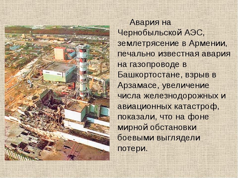 Авария на Чернобыльской АЭС, землетрясение в Армении, печально известная ава...