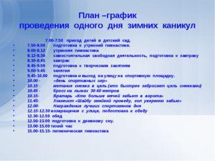 План –график проведения одного дня зимних каникул 7.00-7.50 приход детей в де